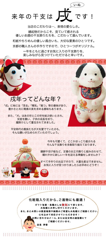 干支 戌 イヌ 犬 2018 平成30年 正月飾り リュウコドウ ちりめん 可愛い