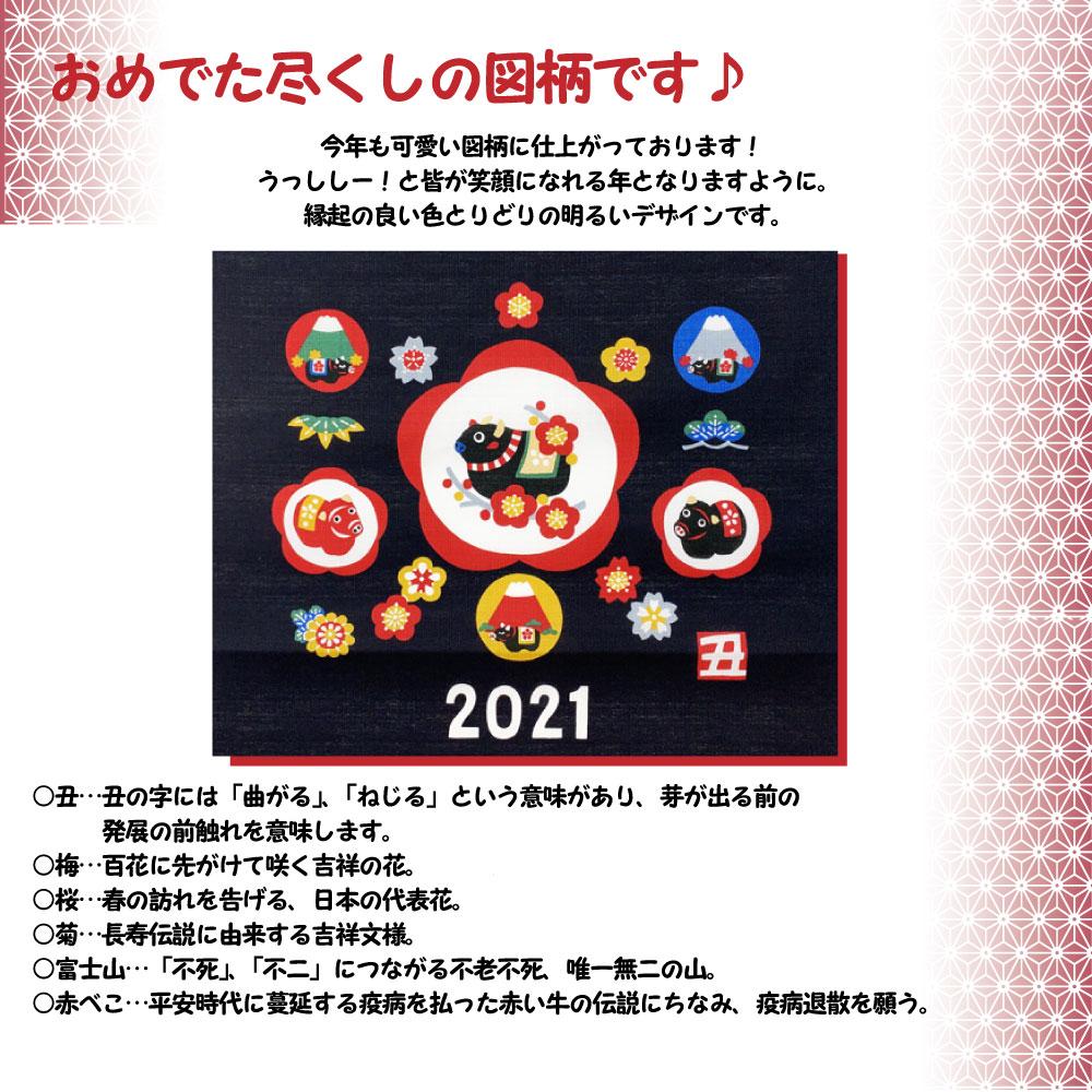 干支 カレンダー 2021 令和2年 うし 丑 牛 タペストリー 山本仁