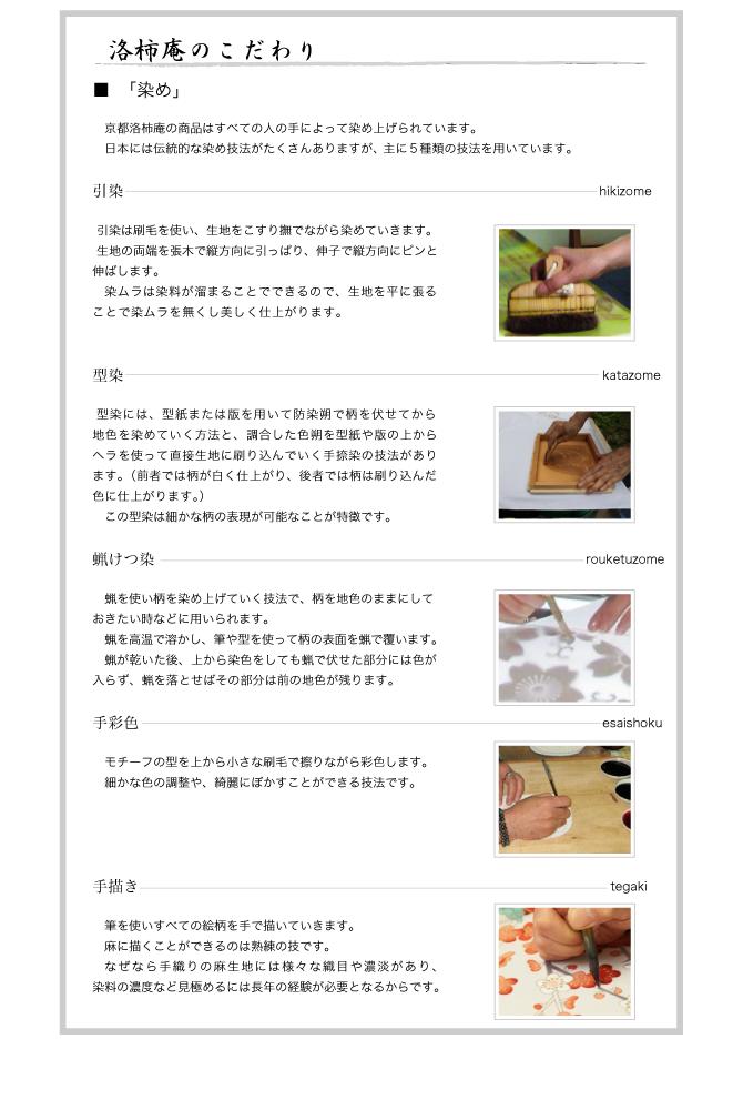 細タペストリー 洛柿庵