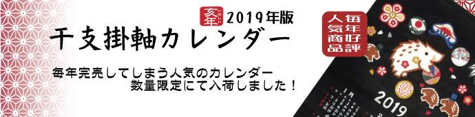 カレンダー 2019 干支 掛軸 タペストリー 山本仁商店