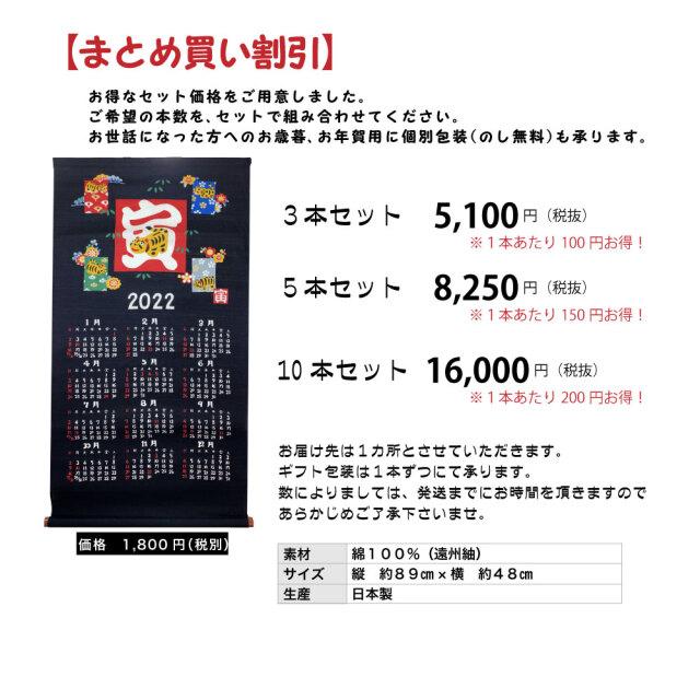 カレンダー 2022 令和3 干支 掛軸 タペストリー 山本仁商店 寅 とら 虎