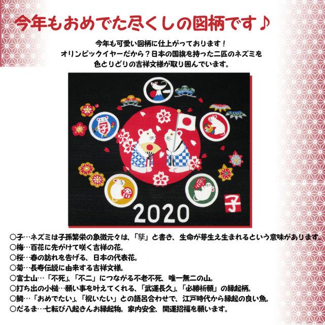 カレンダー 2020 令和 干支 掛軸 タペストリー 山本仁商店