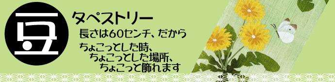 豆タペストリー日本製 洛柿庵 モダンインテリア