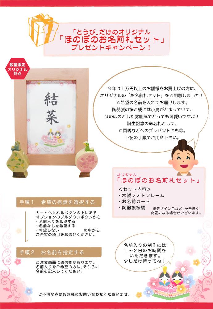 雛祭りキャンペーン プレゼント