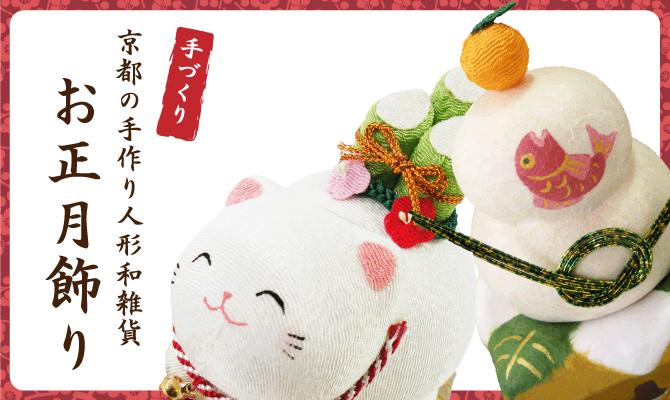 正月飾り 置物 猫 ねこ 鏡餅