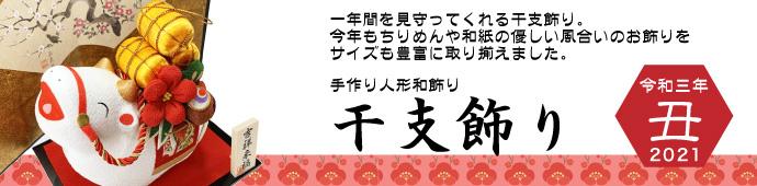 干支 丑年 牛 うし ウシ 2021 令和3年 飾り 龍虎堂 リュウコドウ 日本