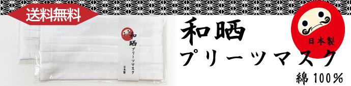 布マスク 晒 プリーツ 白 日本製