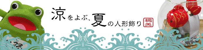 カエル 蛙 金魚 夏 龍虎堂 リュウコドウ ちりめん 和紙 縁起飾り
