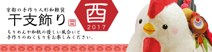 干支の置物 2017 平成29年 龍虎堂 リュウコドウ ちりめん