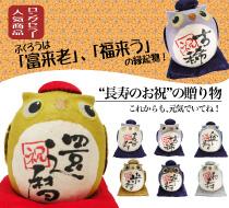 還暦 喜寿 古希 傘寿 米寿 卒寿 白寿