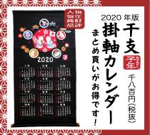 2020 令和2年 カレンダー 干支 タペストリー