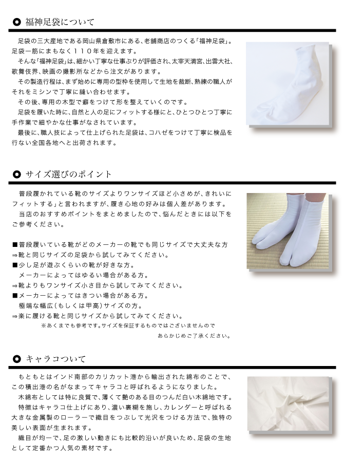 足袋について