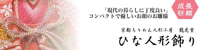 お雛様 ちりめん 雛人形 龍虎堂 2016